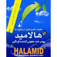 پودر ضد عفونی کننده هالامید