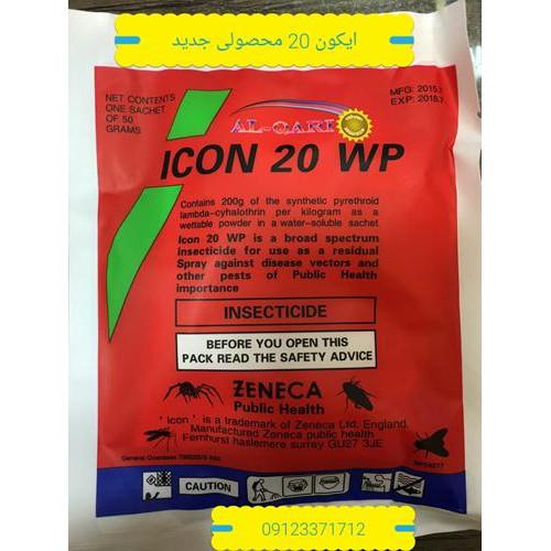 سم ایکون 20(wp20)